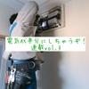 電気代を半分に節約しちゃうぞ!!vol.3 アンペア変更の工事完了!!