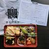 お弁当を届けてくれる配食サービスを比較(札幌編)