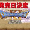 『ドラゴンクエストXI』発売日が決定!予約特典も満載!