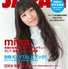 rock'n on JAPANが平手友梨奈をインタビュー!!!!!