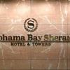 【宿泊記】横浜ベイシェラトン ホテル&タワーズのお部屋とアップグレード