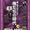 「昭和40年男増刊 俺たちの時代 Vol.5 1983-1985」