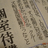 【危機感を煽るつもりは全くなし】知ってほしい日本の行政の現実~厚労省という組織の考え方~
