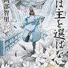 【小説】烏は主を選ばない(あらすじ・感想)阿部智里