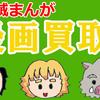 【鬼滅の刃】鬼滅まんが「漫画買取!」