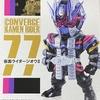 CONVERGE KAMEN RIDER  BOXコレクション 第14弾