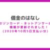 【セゾンカード】Netアンサーの情報が更新されました!(2020年10月5日支払い分)