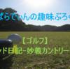 【ゴルフ】ラウンド日記-妙義カントリークラブ