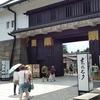 京都・奈良旅行1日目 二条城東大手門