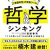 お買いもの:吉田幸司(2020)『哲学シンキング』