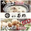 鍋が美味しい季節が到来 ふるさと納税で鍋スープを頼もう おすすめ5選