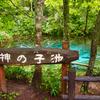 """【神秘的】""""オショロマ""""が住むコバルトブルーの「神の子池」に行ってきました"""