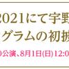 THE ICE 2021 にて宇野昌磨選手の 今季新プログラムの初披露が決定!