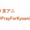 京都府警 遺族の意思に反し実名公表