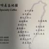 珈琲豆を買おう(台北)