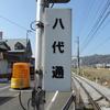 シリーズ土佐の駅(121)八代通駅(とさでん交通伊野線)