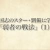 【三国志のスター・劉備に学ぶ「弱者の戦法」(1)】