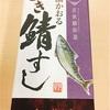 【おススメ】手土産にぜひ!福井の鯖寿司☆若廣