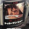 [黒豆おかきのうす塩味映像作品レビュー] 第1回: 映画 ザ・トゥルーマン・ショー(1998) もしあなたの人生が24時間配信されていたら?