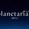 『planetarian〜星の人〜』鑑賞記録――「Key」とは何か