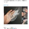 去年(2017年 夏)私の切り絵作品が初めてTwitterで『バズり』ました。
