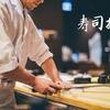タイピングでモトを取る無料ゲーム「寿司打」をやってみた