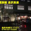料理旅館金沢茶屋~2016年12月のグルメその1~