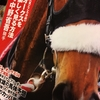 中野省吾のインタビューを読むために―『競馬最強の法則』6月号を買う
