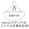 sourceコマンドは複数のスクリプトを読み込めない