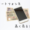 使っていたiPhoneを少しでも高く売る4つの方法