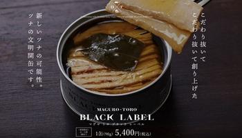 驚きの価格!1缶5000円のツナ缶「ブラックレーベル鮪とろ」が気になる!