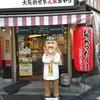 大阪のド定番、串カツだるま