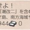 精鋭「第七駆逐隊」、出撃せよ!