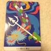 【今日の龍神カード/33.流龍】