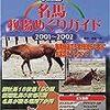 名馬牧場めぐりガイド 2001-2002