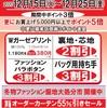 福岡井尻駅前店 会員様限定 特別ご招待 セール 開催☆