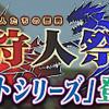 【MHF-Z】 公式サイト更新情報まとめ 6/5~6/12