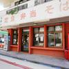 沖縄のうみちか食堂で沖縄を満喫してきました!