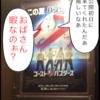 【映画】2016年版 New『ゴーストバスターズ』のレビューとやらを死ぬ気で頑張ってみるわ!