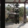 下田の〈金谷旅館〉で日帰り温泉。