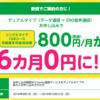 mineoのデータ通信量6カ月0円キャンペーンがお得過ぎる。