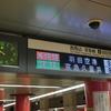 【2017年SFC修行】第3弾:列島縦断航路①-小雨の羽田空港NH377便