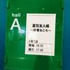夏目友人帳 ~風薫るころ~ 感想レポ1
