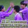 藤枝順心、高校女子サッカー優勝おめでとう! - 2021年1月とおか