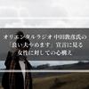 オリエンタルラジオ 中田敦彦氏の「良い夫やめます」宣言に見る女性に対しての心構え