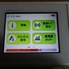 【WIMAX】固定化できるか!? 3日で10GB制限に引っかかってみた!