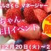 【2月20日~2月23日の4日間】みいバースデーイベント♪