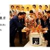 JOY OF SAKE 東京 2016年11月2日(水)