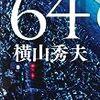 「64(ロクヨン)」 横山秀夫