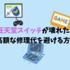 【任天堂Switchが壊れた!?】スイッチの高額な修理費用を避ける方法 ゲオ安心プラス保証